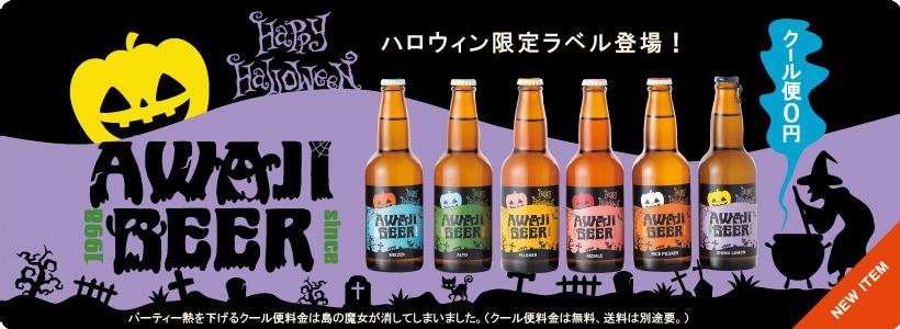 ハロウィンビール