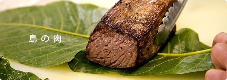 淡路島のお肉