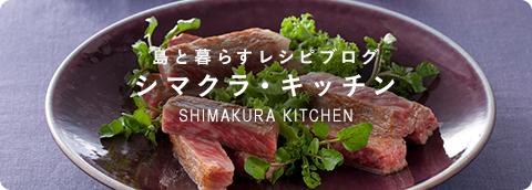 シマクラ・キッチン