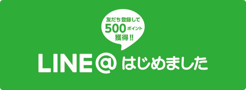 LINE@登録で500ポイント