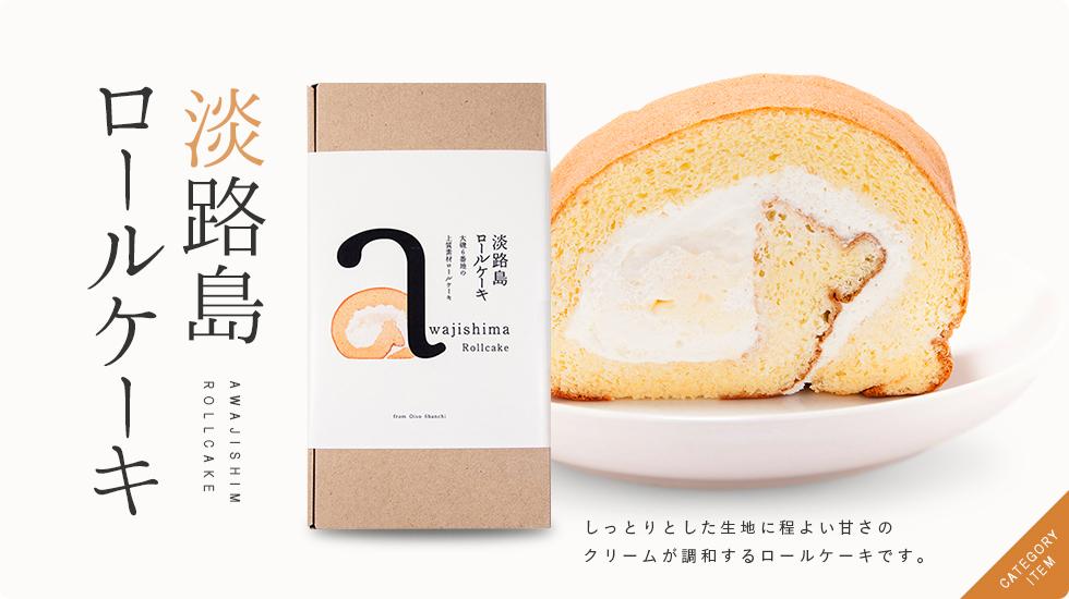 淡路島ロールケーキ
