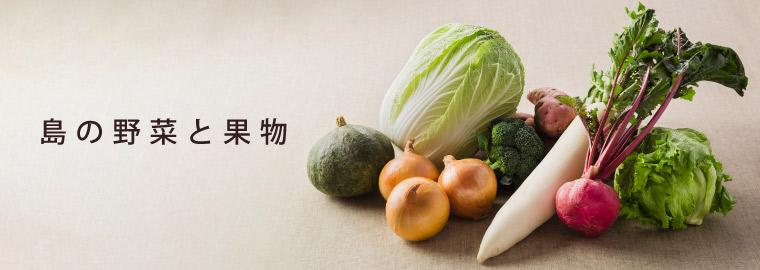 島の野菜と果物